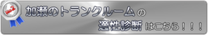 加瀬のトランクルーム公式サイト